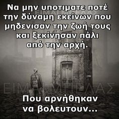 Greek Quotes, Relentless, Finding Peace, Irene, Told You So, Calm, Posters, Let It Be, Words