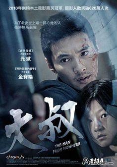 大叔 The Man From Nowhere poster-- 【photowant.com】