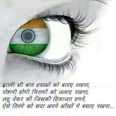 Beautiful, inspirational and creative images from Piccsy. Thousands of Piccs from all our streams, for you to browse, enjoy and share with a friend. Creative Photos, Cool Photos, India Quotes, Indian Flag Wallpaper, India Crafts, Independence Day India, Crazy Eyes, Look Into My Eyes, Art N Craft