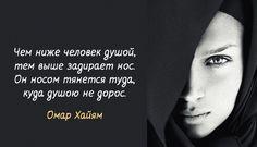 Вечные цитаты великого поэта и одного из самых известных восточных мудрецов и…