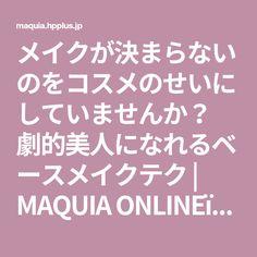 メイクが決まらないのをコスメのせいにしていませんか? 劇的美人になれるベースメイクテク   MAQUIA ONLINE(マキアオンライン)