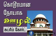 கொடூரமான நோயாக ஊழல்: சுப்ரீம் கோர்ட்  #Sasikala #Supremecourt http://www.dinamalar.com/news_detail.asp?id=1710963