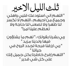 Sarah🐘's media content and analytics Islamic Quotes, Quran Quotes Inspirational, Islamic Phrases, Arabic Love Quotes, Muslim Quotes, Islam Beliefs, Duaa Islam, Islam Hadith, Islam Religion