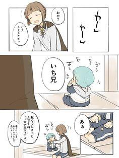 とうろぐ-刀剣乱舞漫画ログ - いちにいと前田