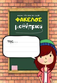 Φάκελος μαθήτριας Welcome September, September Crafts, Greek Alphabet, School Levels, School Staff, Grammar, Therapy, Family Guy, Classroom