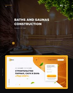 This is a company from Russia engaged in the complete construction of baths and saunas. Sauna Design, Saunas, Ui Ux Design, Baths, Behance, Construction, Landing, Website, Russia