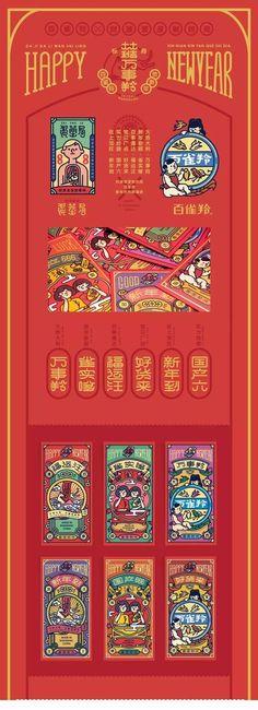设计:陈乐哎ray20 民国风再现!百雀羚新年福袋,设计文案都是满分!_四川龙网移动版_四川新闻 Print Layout, Layout Design, Packaging Design Inspiration, Graphic Design Inspiration, Identity Design, Logo Design, Flat Design, Envelopes, Chinese Posters