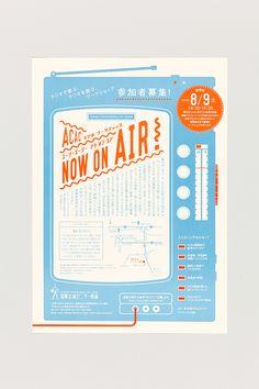 ラジオワークショップACAC NOW ON AIR!フライヤー   homesickdesign