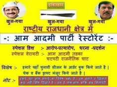 #Restaurant of #AamAadmiParty : lol