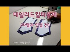 LEENA 테일러드칼라 몸판연결 - YouTube Coat Patterns, Clothing Patterns, Flat Drawings, Sew Mama Sew, Sewing Coat, Japanese Sewing, Sewing Hacks, Youtube, How To Make