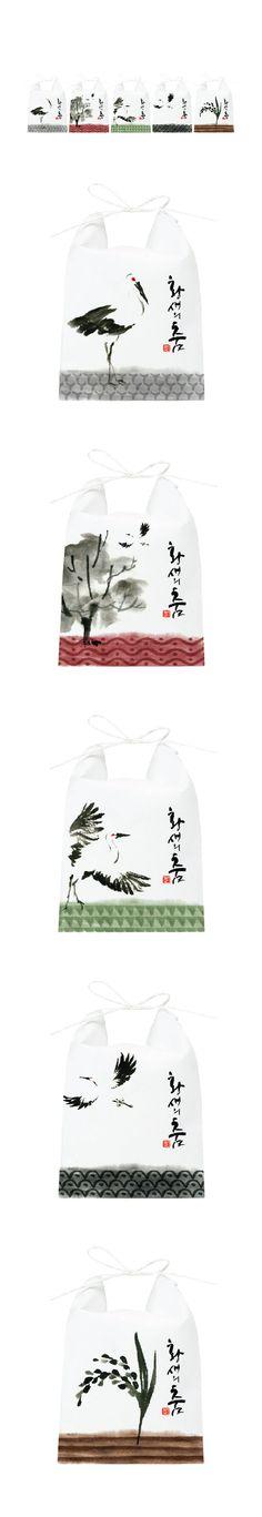 황새농법을 이용한 친환경 쌀 '황새의 춤' 패키지 디자인 시안 / Concept Design for Organic Rice Package Design / Calligraphy By Kangbyungin for Eco-institute for Oriental Stork. Wow is this pretty. PD