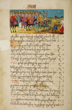SHANAMA   Georgian manuscript of Shahnameh written in the Georgian script. The names of many Šāh-nāma heroes, such as Rostom-i, Thehmine, Sam-i, or Zaal-i, are found in 11th- and 12th-century Georgian literature. They are indirect evidence for an Old Georgian translation of the Šāh-nāma that is no longer