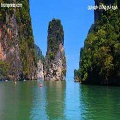 یکی از جزایر مشهور تایلند ، جزیره زیبای پوکت است که سالانه گردشگران و توریست های بسیاری برای بازدید از این جزیره روانه تایلند می شوند. پوکت جزیره ای پهناور ....