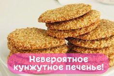 Всё самое интересное!: Самое вкусное кунжутное печенье, которое я пробовала