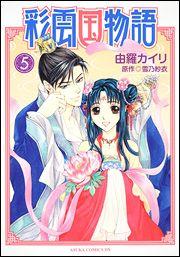 Saiunkoku Monogatari, Shoujo, Cover Art, Manga, Comics, Anime, Manga Anime, Manga Comics, Cartoon Movies