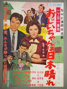 Black Pin Up, Japanese Film, Movie Posters, Movies, Films, Film Poster, Cinema, Movie, Film
