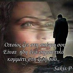 Greek Quotes, Forever Love, Green Eyes, Looking Back, Me Quotes, Wisdom, Letters, Messages, Thoughts