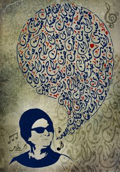 ام كلثوم by Ahmad Khawaga, via Behance Arabic Calligraphy Art, Arabic Art, Egyptian Actress, Egyptian Art, I Love Music, Pop Art Fashion, Decoupage Vintage, Decoupage Paper, Oriental
