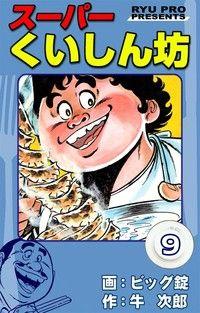 【スーパー食いしん坊 Super Kuishinbo】ネットだとギャグ漫画扱いされてますが、熱血料理漫画で面白いです