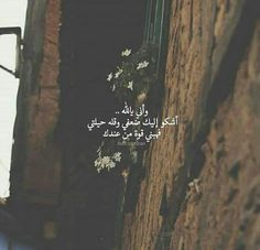 قوة من عندك يا الله.. 🙏🌼 Islamic Inspirational Quotes, Arabic Love Quotes, Islamic Quotes, Arabic Words, Hadith, Alhamdulillah, Persian Poetry, Arabic Typing, Photo Quotes