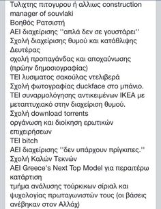 Αυτές είναι σχολές! Funny Greek, Duck Face, Greek Quotes, Study Tips, Funny Cute, Funny Photos, Things To Think About, Poetry, Jokes