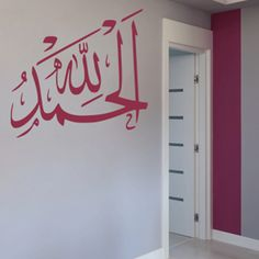 walliv dubai sticker wall art decal available in various sizes, colors and finishes making it ideal to apply to any wall or smooth surface. It's removable, leaving no damage to paintwork, and it's non-toxic, and once applied looks like its painted on! Wall Sticker, Wall Decals, Islamic Phrases, Islamic Wall Art, Islamic Calligraphy, Wall Art Designs, Framed Wall Art, Hand Lettering, Neon Signs