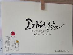 그림,펜..붓^^ : 네이버 블로그 Clip Art, Calligraphy, Lettering, Logos, Home Decor, Decoration Home, Room Decor, Logo, Drawing Letters