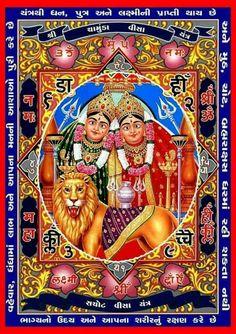 Shree Chamunda Mata Darshan From Chotila temple Goddess Kali Images, Maa Kali Images, Durga Images, Lord Shiva Hd Images, Lakshmi Images, Kali Goddess, Lion Live Wallpaper, Maa Wallpaper, Iphone Wallpaper Images
