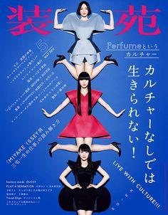 ファッション誌「装苑」が、3月28日発売の5月号でPerfumeを初めて表紙に起用する。