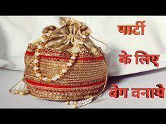 About this video how to make potli batva potli batva bag making at home learn with me step by step in this video very easy mathed hope everyone like this vid. Durga Painting, Potli Bags, Fashion Vocabulary, Indian Art Paintings, Diy Bags, Bag Making, Drawstring Backpack, Hand Sewing, Bucket Bag