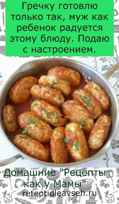 Meat Recipes, Cooking Recipes, Healthy Recipes, Healthy Eating Tips, Healthy Nutrition, Roasted Vegetable Recipes, Russian Recipes, Food Menu, Food Photo