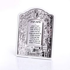 Jerusalem Hebrew Home Blessing on White Background by aJudaica Jewish Gifts, Jerusalem, House Warming
