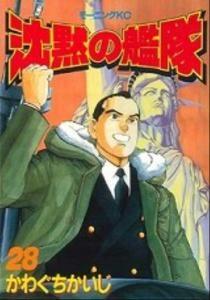 沈黙の艦隊(28) かわぐちかいじ 講談社