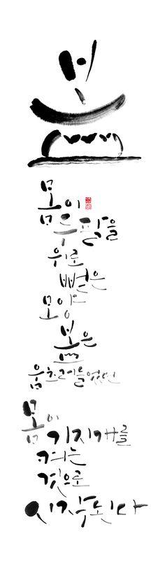 calligraphy_봄_몸이 두 팔을 위로 뻗은 모양. 봄은 움츠로들었던 몸이 기지개를 켜는 것으로 시작된다_머리를 9하라<정철>