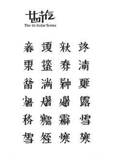 二十四節氣 Logo Word, Chinese Typography, Calendar Design, Cincinnati, Fonts, Logo Design, Comic, Design Inspiration, Calligraphy