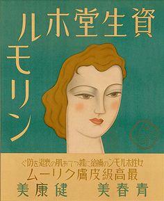 Vintage Cosmetics Ads from Japan - 50 Watts Vintage Labels, Vintage Postcards, Vintage Ads, Vintage Prints, Vintage Paper, Vintage Graphic Design, Graphic Design Illustration, Japanese Illustration, Weird Art