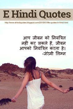 #lifequotes #hindiquotes #quotes