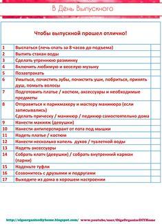 ПОДГОТОВКА К ВЫПУСКНОМУ / Скачать шаблоны и списки