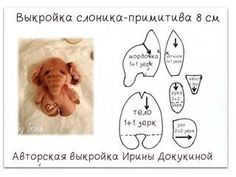 Ideas Sewing Patterns Toy Teddy Bears For 2019 Sewing Stuffed Animals, Stuffed Animal Patterns, Teddy Bear Sewing Pattern, Animal Sewing Patterns, Teddy Toys, Elephant Pattern, Fabric Toys, Sewing Dolls, Sewing Projects For Beginners