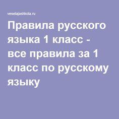 Правила русского языка 1 класс - все правила за 1 класс по русскому языку