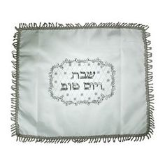 White Challah Cover with Stars and Diamonds in White Satin