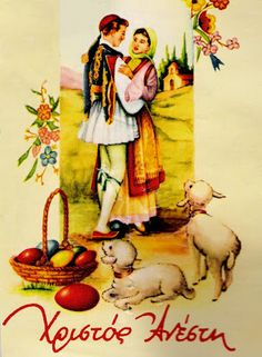A traditional Greek Easter Greeting Card - I remember getting one of these from my grandfather when he was on holiday in Greece - so lovely ! Easter Art, Easter Crafts, Vintage Cards, Vintage Postcards, Greek Memes, Orthodox Easter, Greek Easter, Easter Greeting Cards, Greek Culture