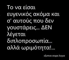 Find images and videos about greek quotes on We Heart It - the app to get lost in what you love. Unique Quotes, Clever Quotes, Meaningful Quotes, Inspirational Quotes, My Life Quotes, Wisdom Quotes, Me Quotes, Funny Quotes, Cool Words