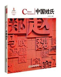 Cheap bilingual, Buy Quality china Directly from China Suppliers:China Red: Chinese Surnames (bilingual) Chinese English, Surnames, New Product, Cool Things To Buy, Noms, Ali, Watch, Gift, Livres