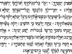 Hebrew Text - Prayer- tefillot for praying for the sick