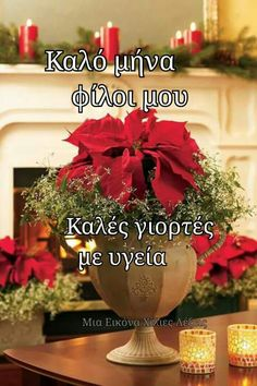 New Month Greetings, Christmas Wreaths, Merry Christmas, Mina, Happy Holidays, December, Table Decorations, Holiday Decor, Gifts