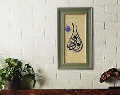 Arabic Calligraphy al-Wadud Name of Allah Calligraphy