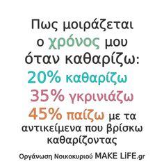 #καθαριοτητα #οργανωσησπιτιου #αστειαστιχακια Math Equations, How To Make