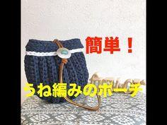うね編みのポーチ前編 YouTubeにUPしました! - Ami-Chiku labo