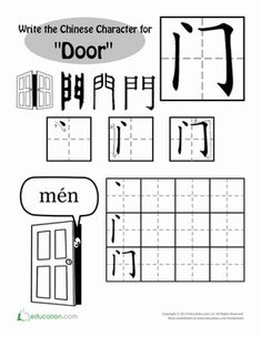 First Grade Chinese Foreign Language Worksheets: Chinese Writing: